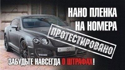 Нанопленка на номера купить в Талдыкоргане